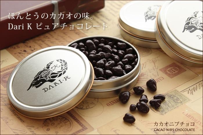 Dari K ダリケー カカオニブチョコ 缶 60g