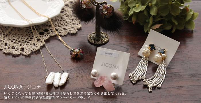 JICONA Happy Bag ネックレス&ピアスセット