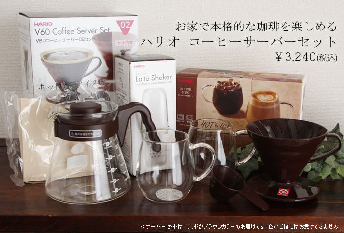 ハリオ コーヒーサーバーセット