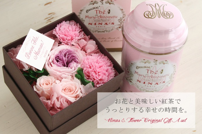 お花と美味しい紅茶でうっとりする幸せの時間を