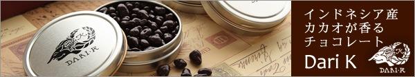 インドネシア産カカオが香るチョコレート