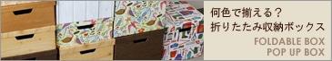 何色で揃える?折りたたみ収納ボックス一覧はこちら。