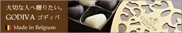 誰もが納得の本命チョコレート、GODIVAゴディバ