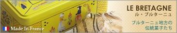 ルブルターニュ ブルターニュ地方から届いた可愛い伝統菓子たち