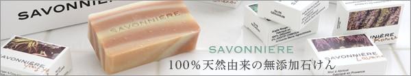 100%天然由来の無添加石けん、サヴォニエール