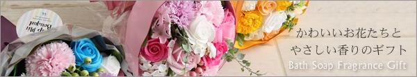 お花の入浴剤