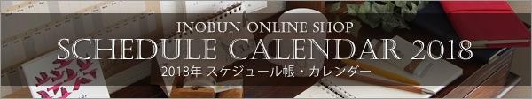 スケジュール帳・カレンダー特集