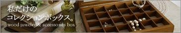 私だけのコレクションボックス。木製ジュエリーボックスシリーズはこちら