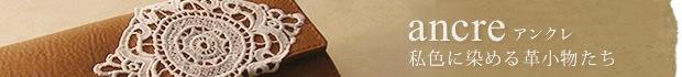 作家さんの手でひとつひとつ丁寧に作られているアンクレ ancre の革小物たち。