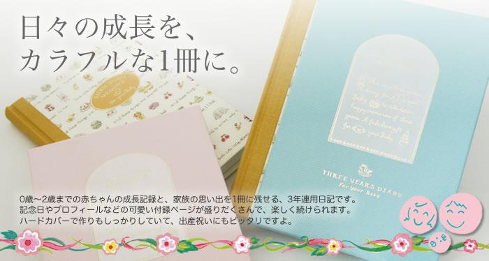 育児日記トップ