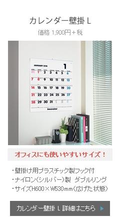 2018年 カレンダー イノベーター 壁掛 innovator L