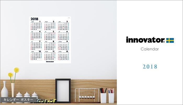 2018年 カレンダー イノベーター ポスター innovator