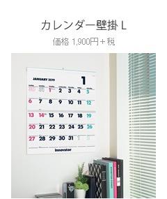 2019年 カレンダー イノベーター 壁掛 innovator L