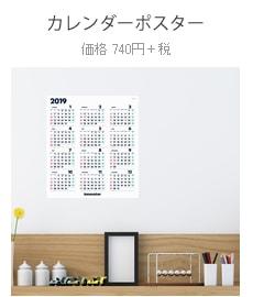 2019年 カレンダー イノベーター ポスター innovator