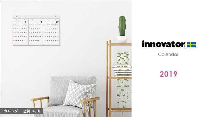 2019年 カレンダー イノベーター 壁掛け 3ヶ月 innovator