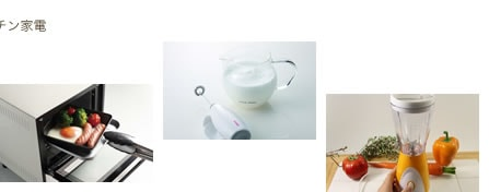 Kitchen consumer キッチン家電 イメージ