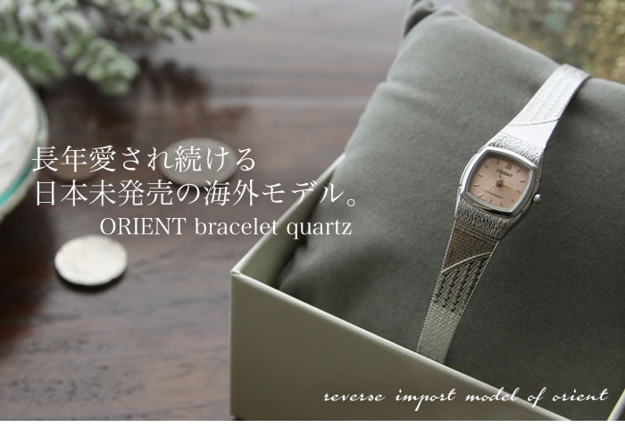 033678 長年愛され続ける 日本未発売の海外モデル