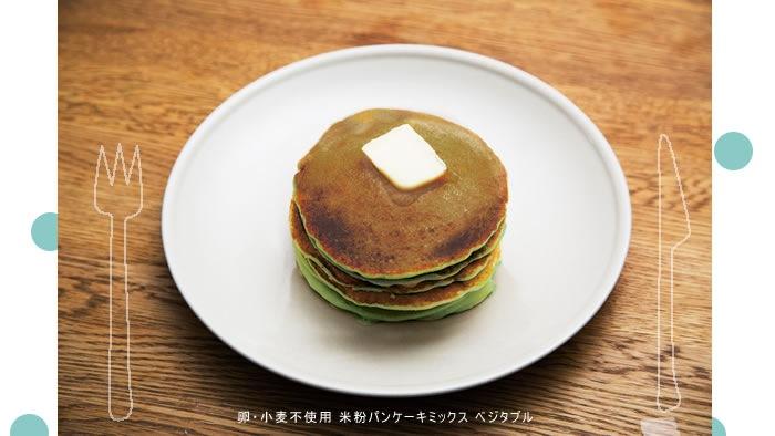 卵・小麦不使用 米粉パンケーキミックス MAM PANCAKE CLUB ベジタブル