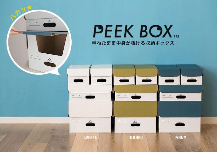 PEEK BOX 重ねたまま中身が覗ける収納ボックス