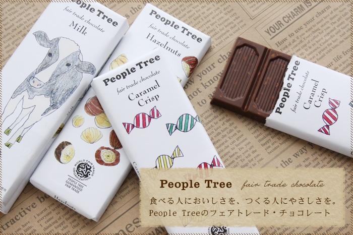 フェアトレード チョコレート 板チョコ カラメルクリスプ