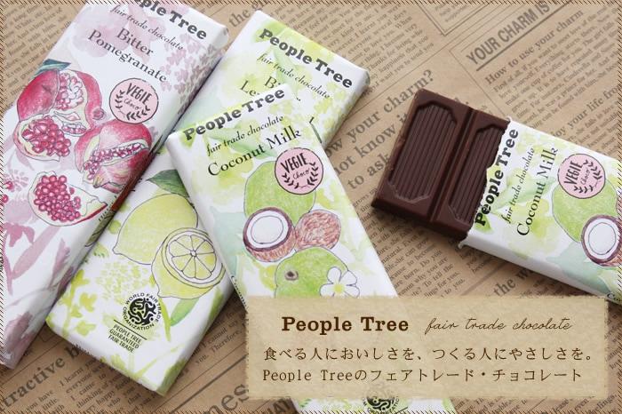 フェアトレード チョコレート 板チョコ ココナッツミルク
