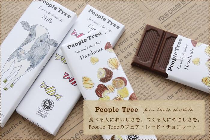 フェアトレード チョコレート 板チョコ ヘーゼルナッツ
