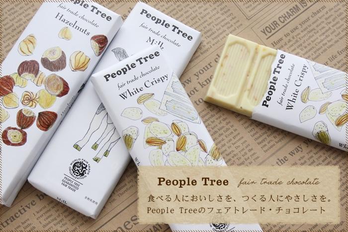 フェアトレード チョコレート 板チョコ ホワイトクリスピー