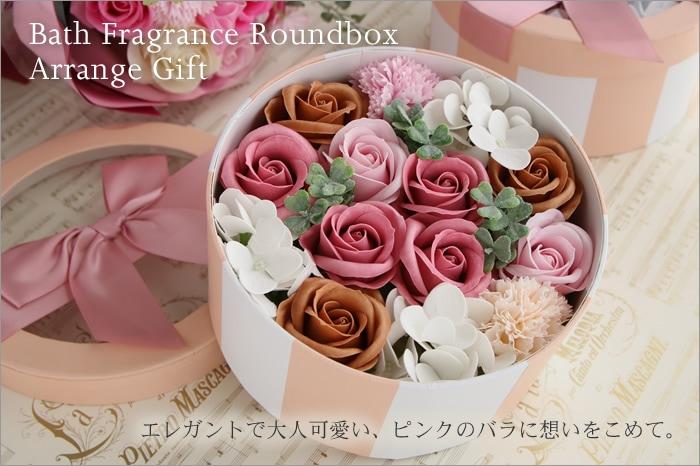 バス フレグランス ラウンドボックス お花のカタチの入浴剤 カフェ・オ・レ
