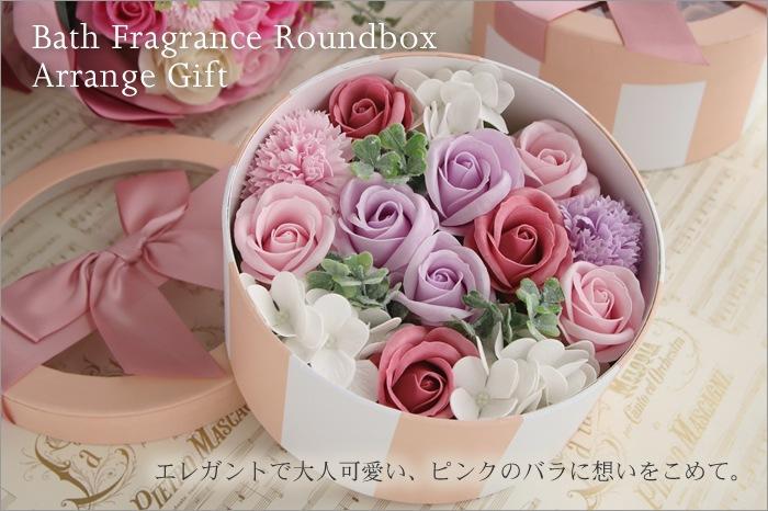バス フレグランス ラウンドボックス お花のカタチの入浴剤 パステルピンク