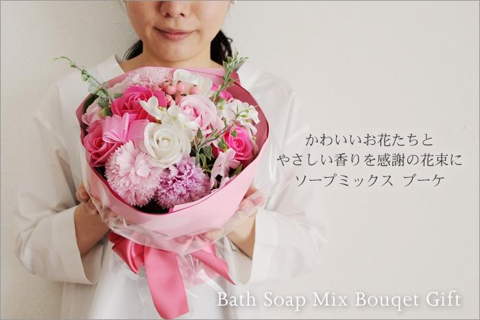 ソープミックス ブーケ お花のカタチの入浴剤 LL ピンク
