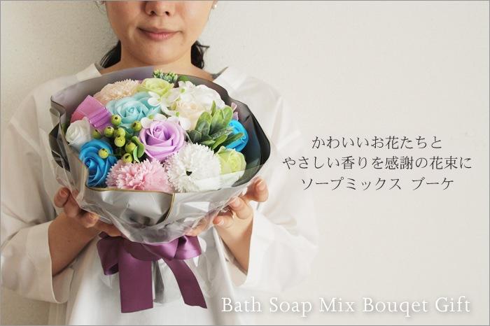 ソープミックス ブーケ お花のカタチの入浴剤 LL パープル