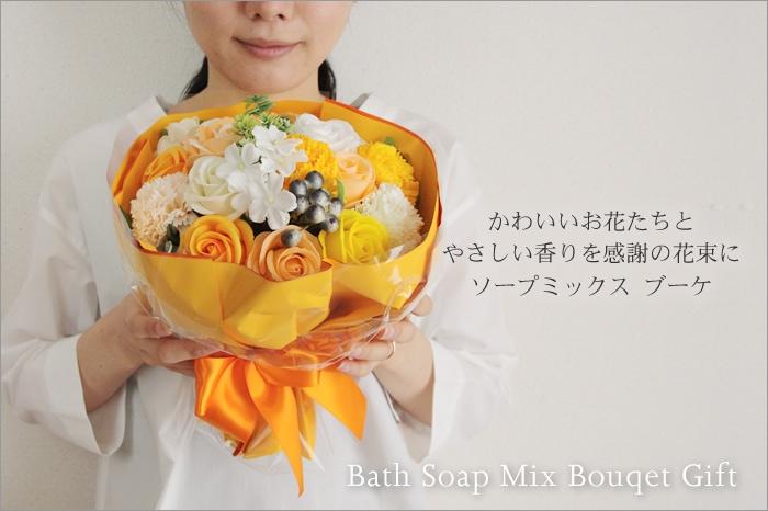 ソープミックス ブーケ お花のカタチの入浴剤 LL イエロー