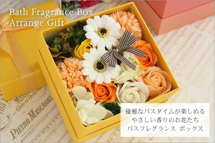 フレグランス ボックス アレンジ お花のカタチの入浴剤 オレンジ