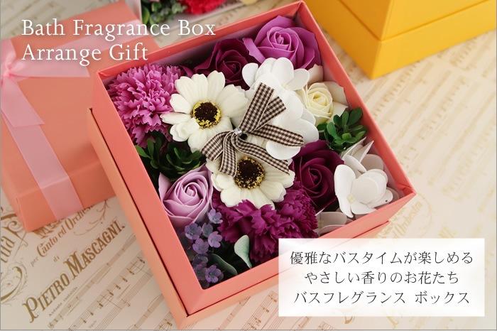 母の日 フレグランス ボックス アレンジ お花のカタチの入浴剤 ピンク