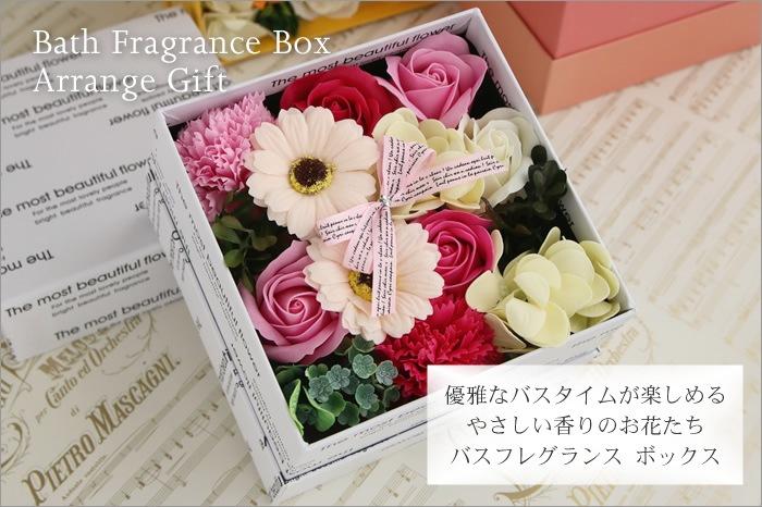フレグランス ボックス アレンジ お花のカタチの入浴剤 ホワイト