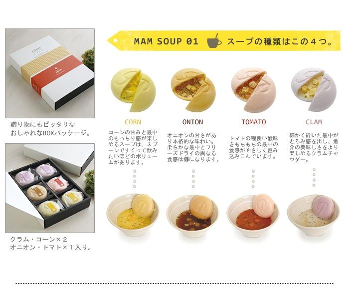 スープの種類はこの4つ。