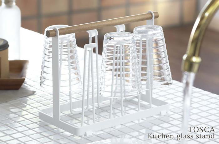 TOSCA kitchen grass stand トスカ キッチングラススタンド