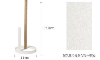 サイズ 11×11×26.5cm