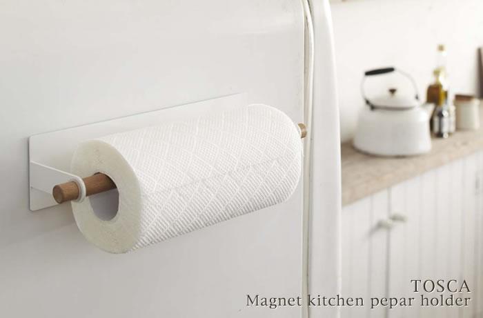 TOSCA magnet kitchen paper holder  トスカ マグネット キッチンペーパーホルダー