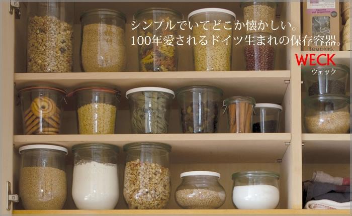 100年愛されるドイツ生まれの保存容器、WECK。