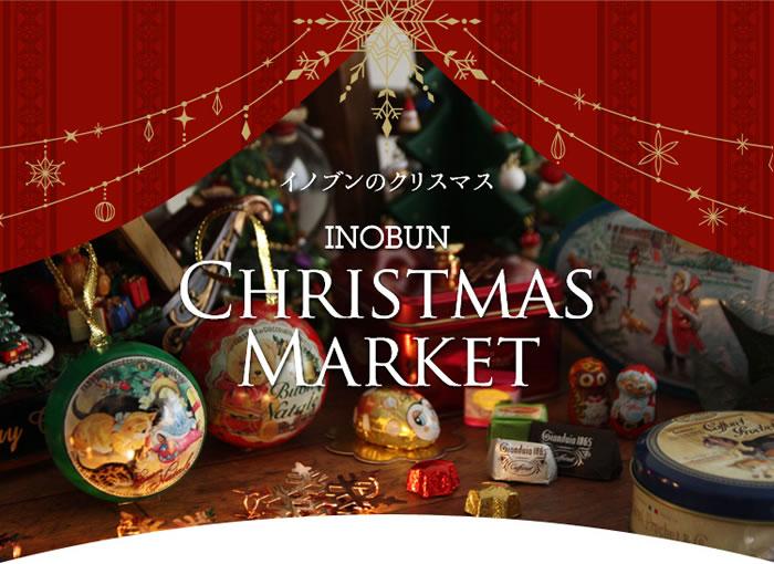 イノブンのクリスマス Christmas Market