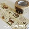 マスキングテープ mt_ex 図鑑 動物 MTEX1P36