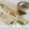 マスキングテープ mt_ex 図鑑海洋生物 MTEX1P70