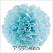 ペーパー ポンポン PAPER POM-POM お花 ポンポン アクア(ライトブルー) 40cm