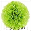 ペーパー ポンポン PAPER POM-POM お花 ポンポン ライトグリーン(グリーン) 40cm