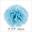 ペーパー ポンポン PAPER POM-POM お花 ポンポン アクア(ライトブルー) 30cm