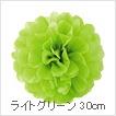 ペーパー ポンポン PAPER POM-POM お花 ポンポン ライトグリーン(グリーン) 30cm