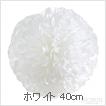 ペーパー ポンポン PAPER POM-POM お花 ポンポン ホワイト 40cm