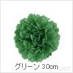 ペーパー ポンポン PAPER POM-POM お花 ポンポン グリーン 30cm