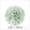 ペーパー ポンポン PAPER POM-POM お花 ポンポン メロン HONEYDEW MELON 30cm